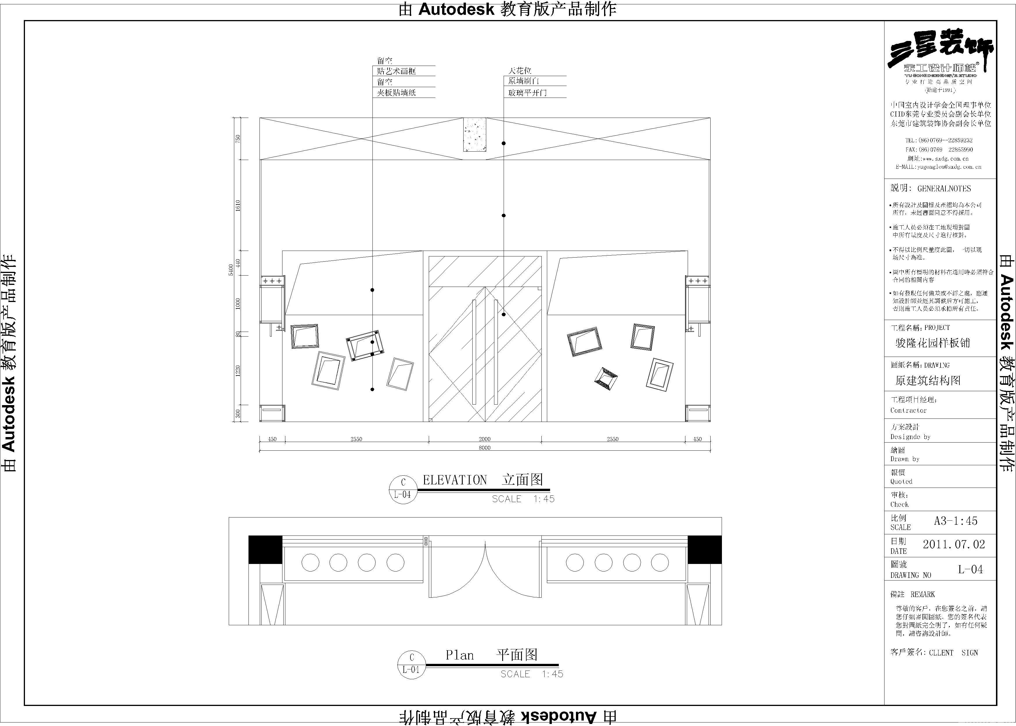 东莞市君悦天城样板铺 - 商业空间 - 东莞室内设计网